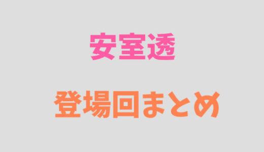 【名探偵コナン】安室透の登場回まとめ【アニメ・原作・映画】