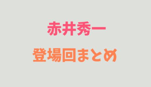 【名探偵コナン】 赤井秀一・沖矢昴・諸星大(ライ)登場回まとめ 【アニメ・漫画・映画】